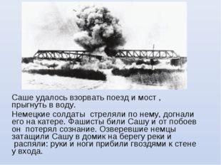 Саше удалось взорвать поезд и мост , прыгнуть в воду. Немецкие солдаты стреля