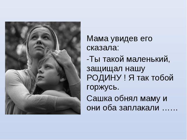 Мама увидев его сказала: Ты такой маленький, защищал нашу РОДИНУ ! Я так тобо...