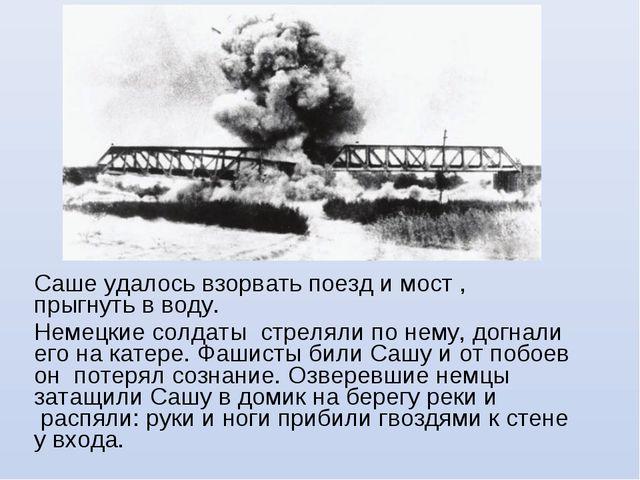 Саше удалось взорвать поезд и мост , прыгнуть в воду. Немецкие солдаты стреля...