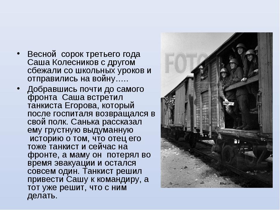 Весной сорок третьего года Саша Колесников с другом сбежали со школьных урок...