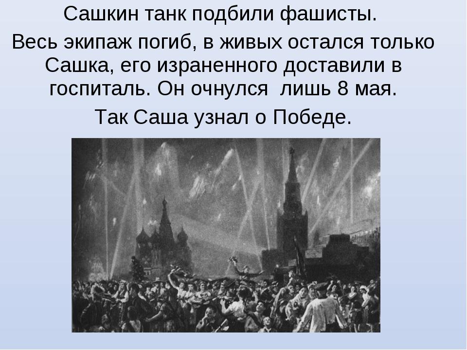 Сашкин танк подбили фашисты. Весь экипаж погиб, в живых остался только Сашка,...