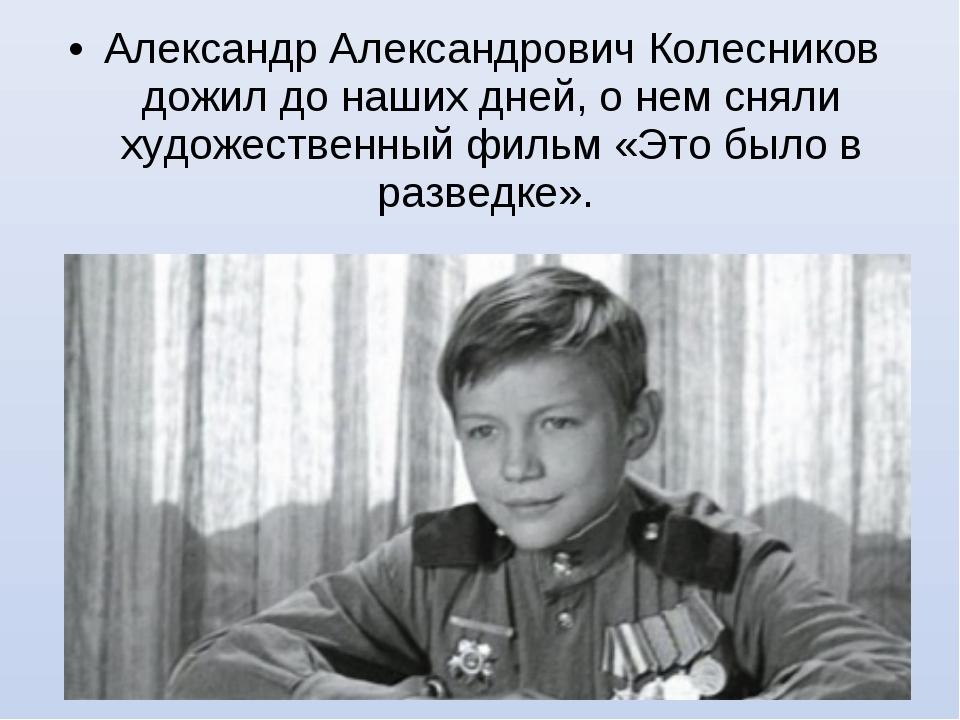 Александр Александрович Колесников дожил до наших дней, о нем сняли художеств...