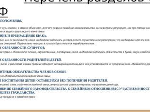 Перечень разделов СК РФ ОБЩИЕ ПОЛОЖЕНИЯ. Раскрывают суть кодекса, а именно о
