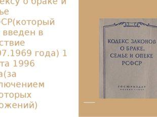 Семейный кодекс Российской Федерации пришел на смену Кодексу о браке и семье
