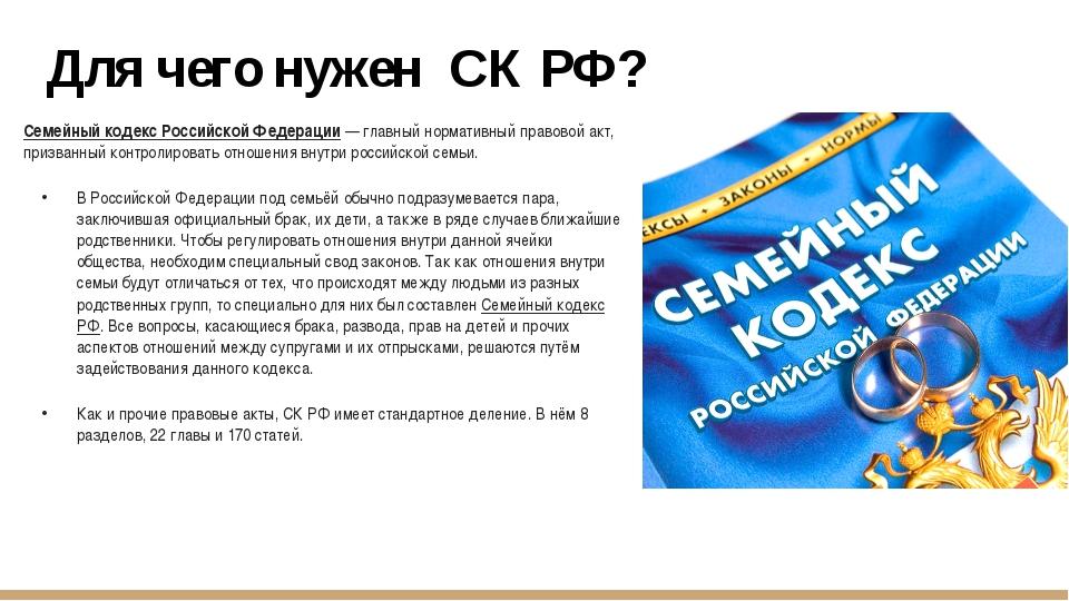 Для чего нужен СК РФ? Семейный кодекс Российской Федерации — главный норматив...