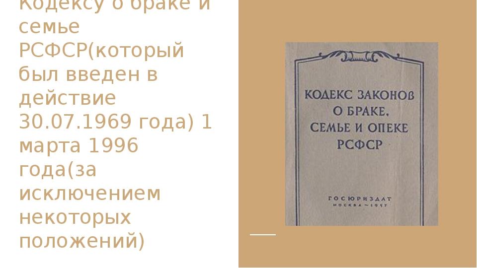 Семейный кодекс Российской Федерации пришел на смену Кодексу о браке и семье...