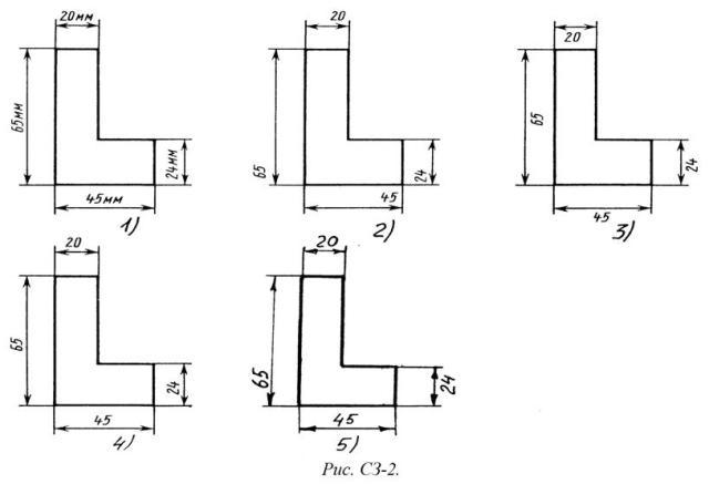 Определите, на каком чертеже правильно записаны размерные числа (см. Рис. СЗ-2)