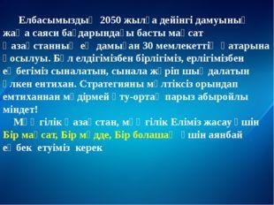 Елбасымыздың 2050 жылға дейінгі дамуының жаңа саяси бағдарындағы басты мақса
