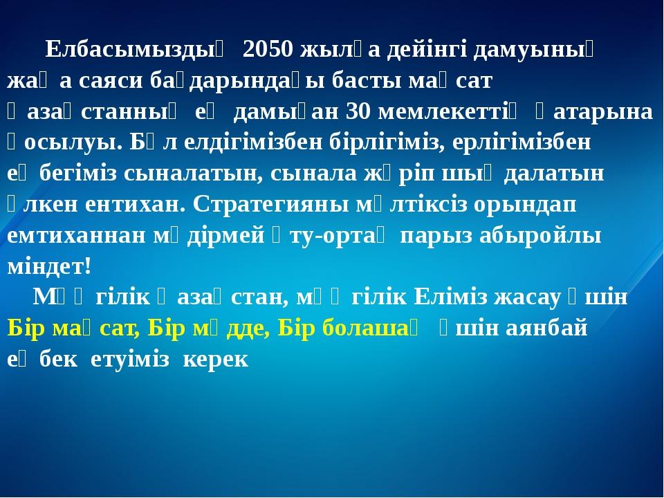 Елбасымыздың 2050 жылға дейінгі дамуының жаңа саяси бағдарындағы басты мақса...