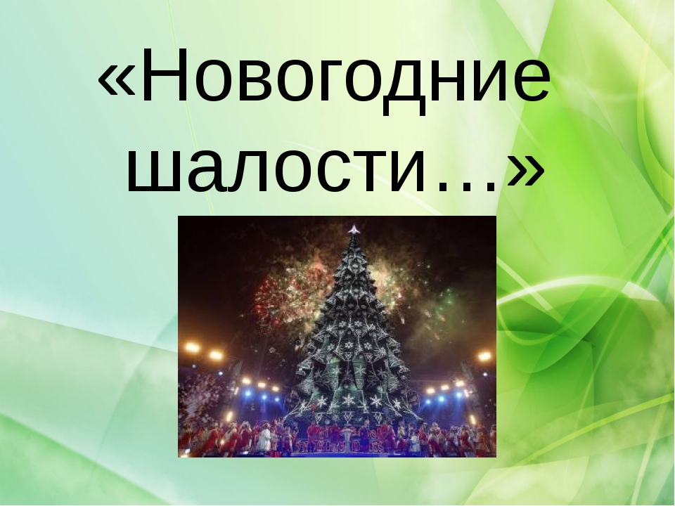 «Новогодние шалости…»