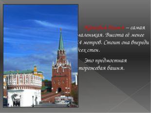 Кутафья башня – самая маленькая. Высота её менее 14 метров. Стоит она вперед