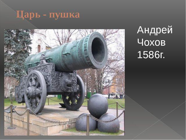 Царь - пушка Андрей Чохов 1586г.
