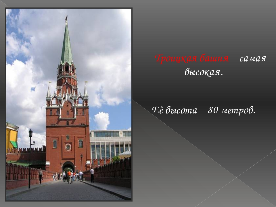 Троицкая башня – самая высокая. Её высота – 80 метров.