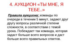 4. АУКЦИОН «ТЫ МНЕ, Я ТЕБЕ..» Правила аукциона: команды по очереди в течении