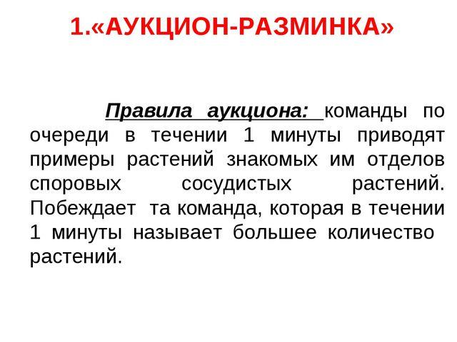 1.«АУКЦИОН-РАЗМИНКА»  Правила аукциона: команды по очереди в течении 1 мину...