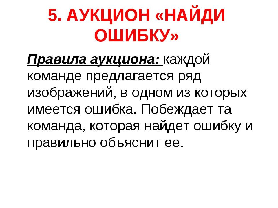 5. АУКЦИОН «НАЙДИ ОШИБКУ» Правила аукциона: каждой команде предлагается ряд и...