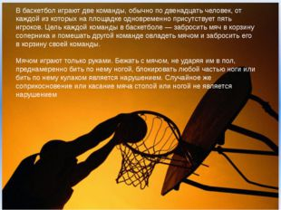 В баскетбол играют две команды, обычно по двенадцать человек, от каждой из ко