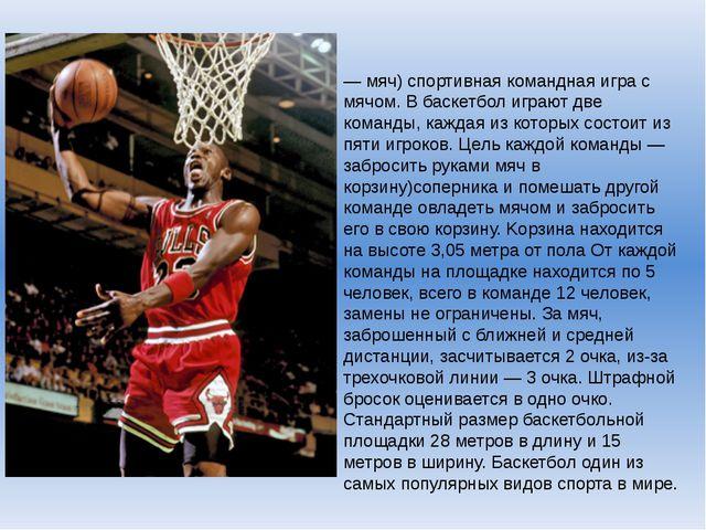 Баскетбо́л (англ. basket — корзина, ball — мяч) спортивная командная игра с м...
