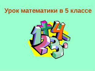 Урок математики в 5 классе