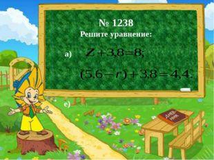 Д/З. п.11№ 454, №455(д,е), № 462(б,г). № 1238 Решите уравнение: а) е)