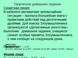 Цвет глаз: Вычислите: 0,257 + 11,37. а) 11,63 - зеленые; в) 11,627 - голубые