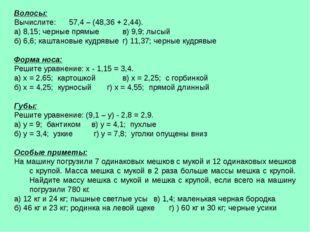 Волосы: Вычислите: 57,4 – (48,36 + 2,44). а) 8,15; черные прямыев) 9,9; лы