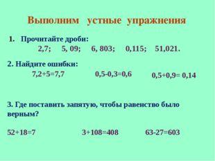 Выполним устные упражнения Прочитайте дроби: 2,7; 5, 09; 6, 803; 0,115; 51,02