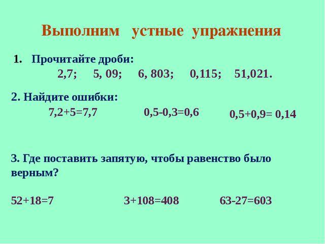 Выполним устные упражнения Прочитайте дроби: 2,7; 5, 09; 6, 803; 0,115; 51,02...