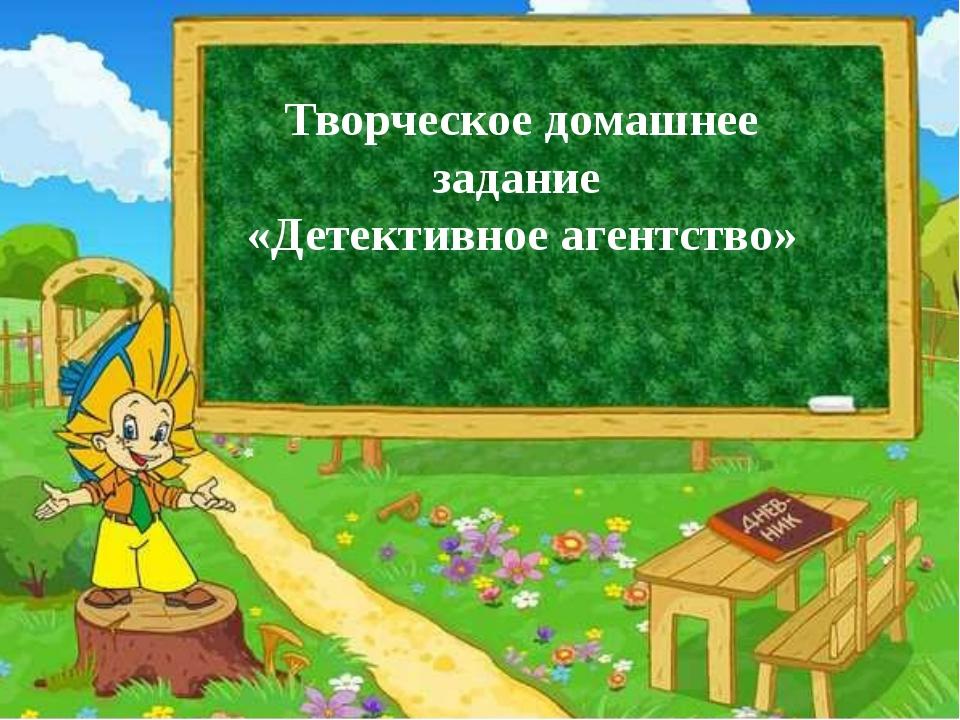Д/З. п.11№ 454, №455(д,е), № 462(б,г). Творческое домашнее задание «Детективн...
