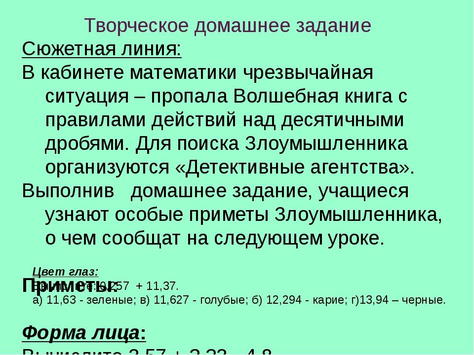 Цвет глаз: Вычислите: 0,257 + 11,37. а) 11,63 - зеленые; в) 11,627 - голубые...
