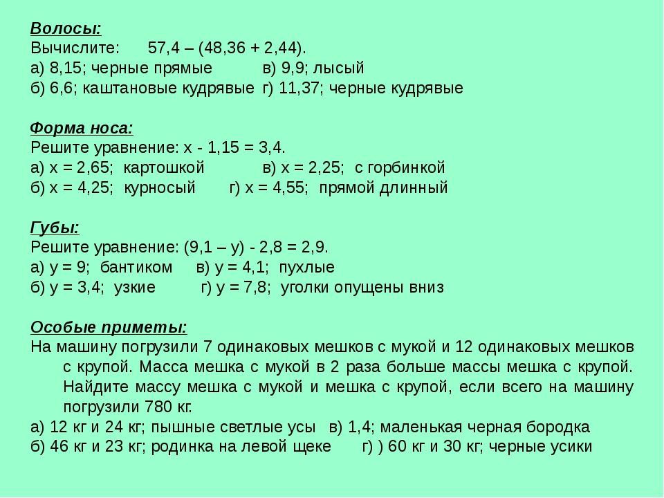 Волосы: Вычислите: 57,4 – (48,36 + 2,44). а) 8,15; черные прямыев) 9,9; лы...
