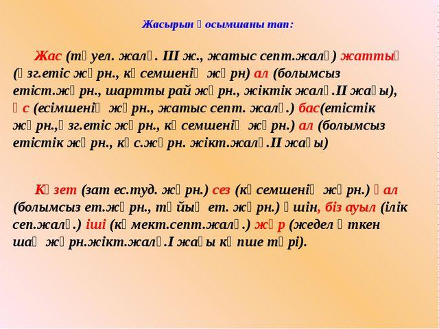 Жасырын қосымшаны тап: Жас (тәуел. жалғ. ІІІ ж., жатыс септ.жалғ) жаттық (өз...