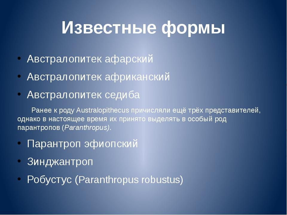 Известные формы Австралопитек афарский Австралопитек африканский Австралоп...