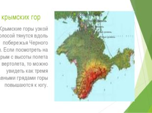 Гряды крымских гор Крымские горы узкой полосой тянутся вдоль побережья Черног