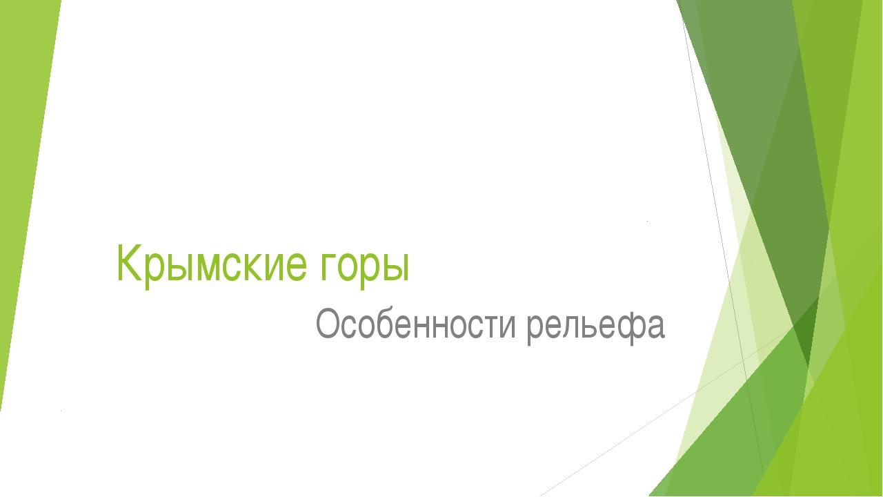 Крымские горы Особенности рельефа