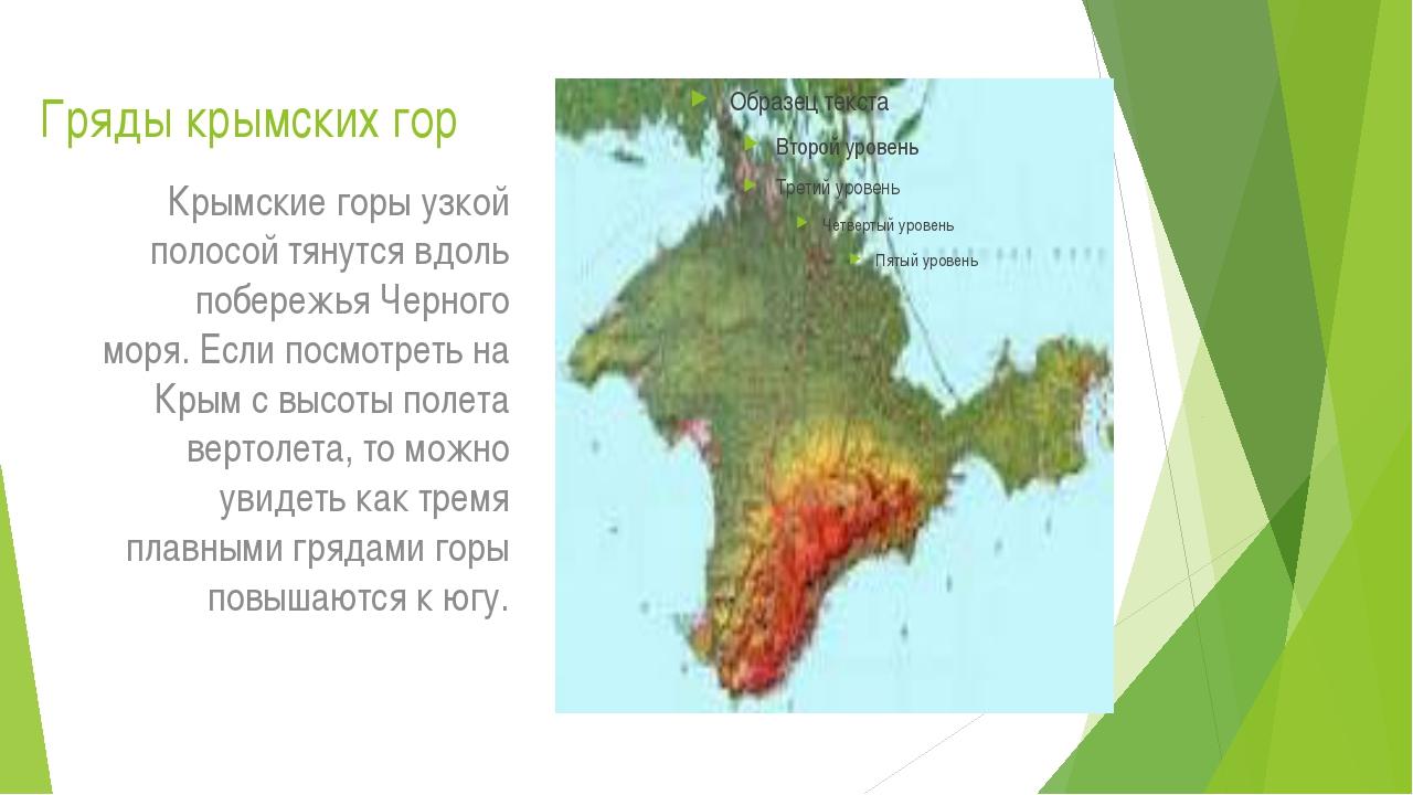 Гряды крымских гор Крымские горы узкой полосой тянутся вдоль побережья Черног...