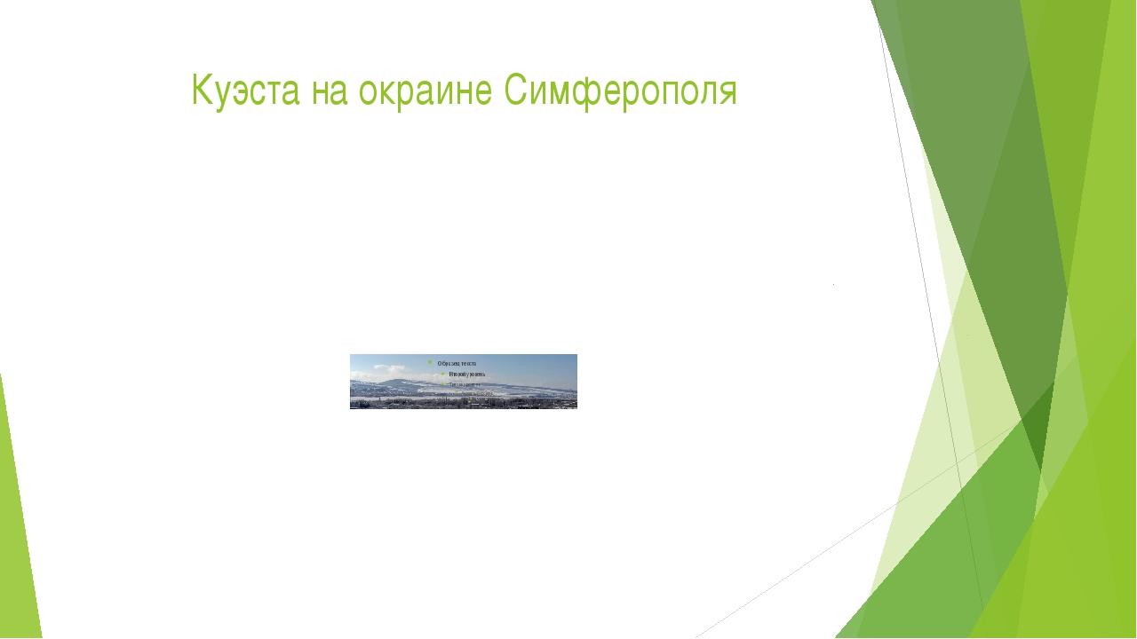 Куэста на окраине Симферополя