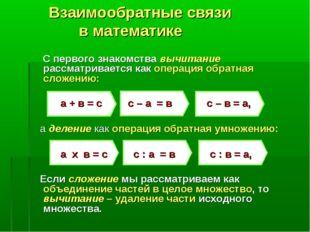 Взаимообратные связи в математике С первого знакомства вычитание рассматрива