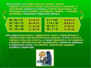 Используя эти теоретические знания, знание переместительного закона относите