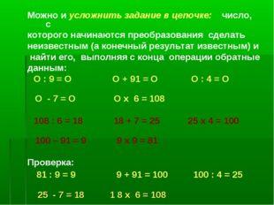 Можно и усложнить задание в цепочке: число, с которого начинаются преобразова