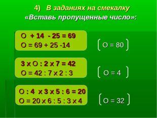 4) В заданиях на смекалку «Вставь пропущенные число»: О + 14 - 25 = 69 О = 6