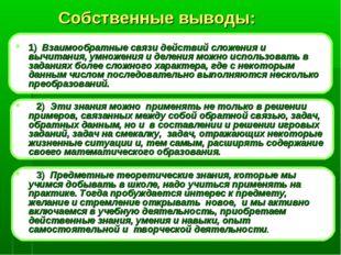 Собственные выводы: 1) Взаимообратные связи действий сложения и вычитания, у