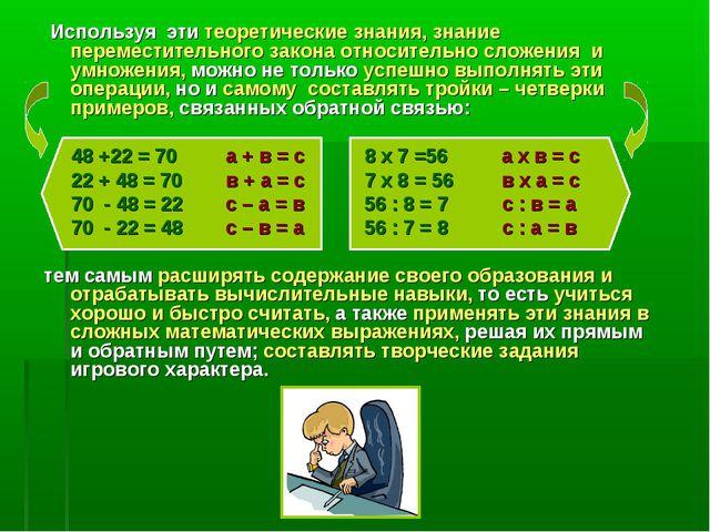 Используя эти теоретические знания, знание переместительного закона относите...