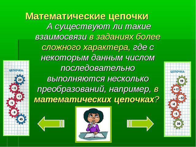 Математические цепочки А существуют ли такие взаимосвязи в заданиях более сл...