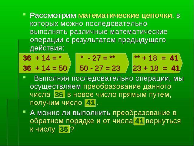 Рассмотрим математические цепочки, в которых можно последовательно выполнять...