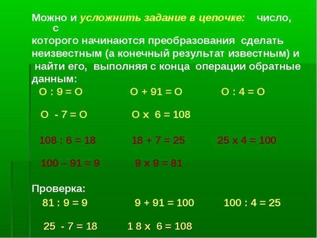 Можно и усложнить задание в цепочке: число, с которого начинаются преобразова...