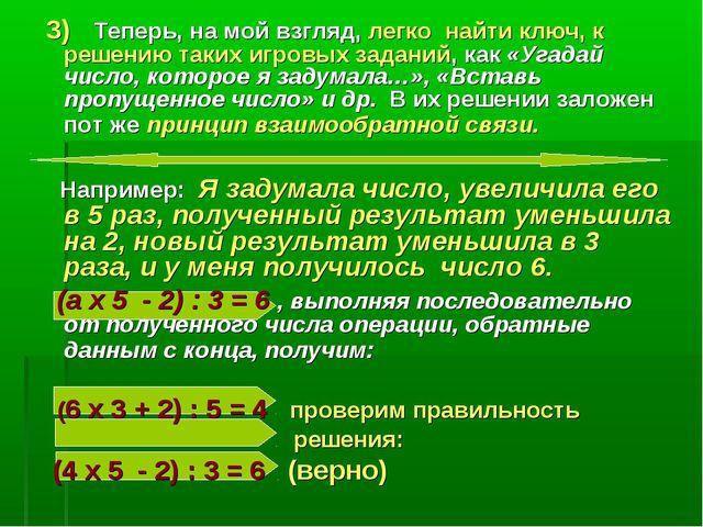 3) Теперь, на мой взгляд, легко найти ключ, к решению таких игровых заданий,...