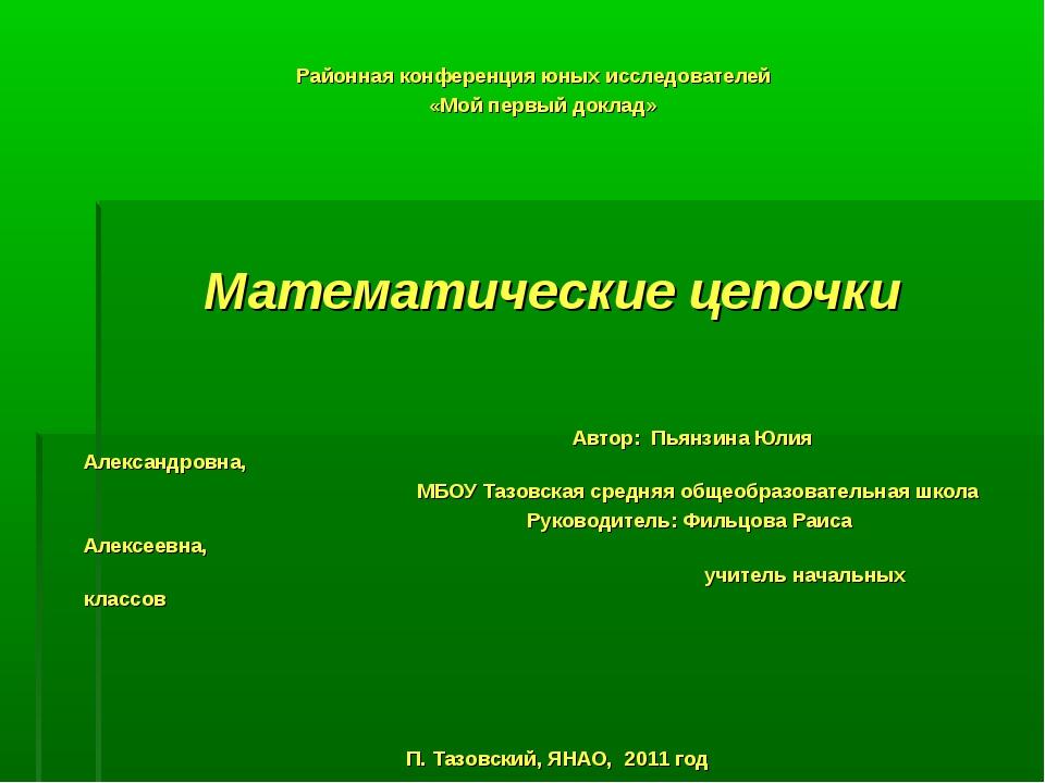 Районная конференция юных исследователей «Мой первый доклад»      Матем...