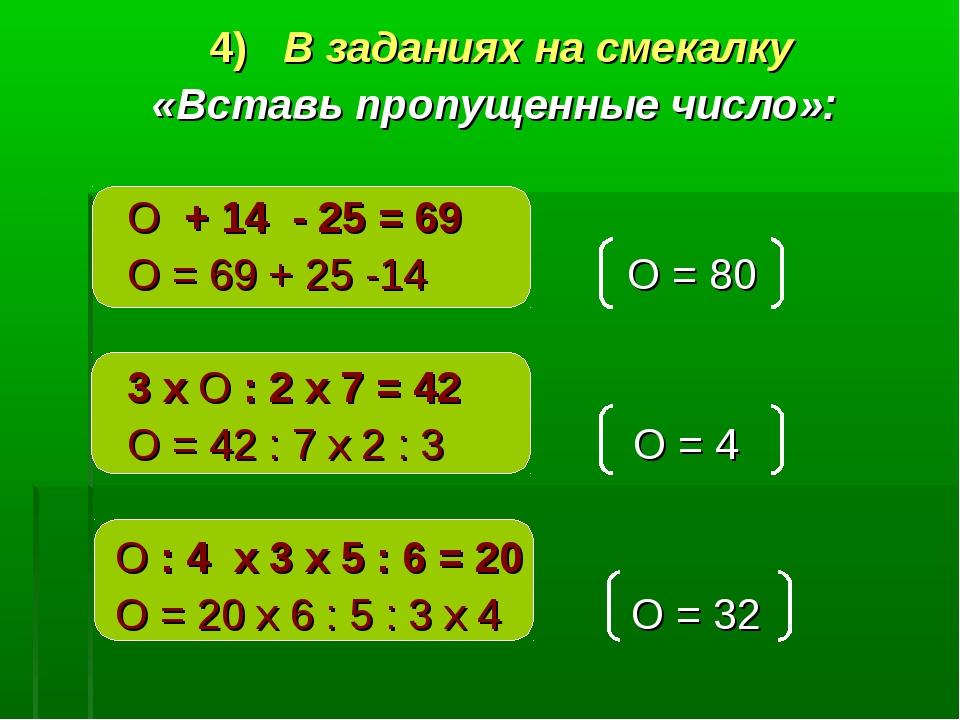 4) В заданиях на смекалку «Вставь пропущенные число»: О + 14 - 25 = 69 О = 6...
