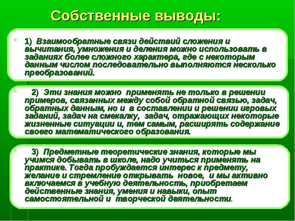 Собственные выводы: 1) Взаимообратные связи действий сложения и вычитания, у...